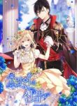 Cat prince's bride