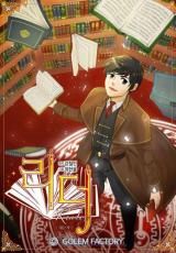Reader (Chang Han-Yoon)