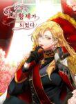 I Became the evil female emperor in the novel