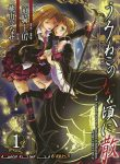 Umineko No Naku Koro ni Chiru Episode 6 Dawn of the Golden Witch