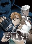 Screenshot_2020-11-19 مانهوا Fight Class 3 – GMANGA