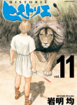 Screenshot_2020-11-20 مانجا Historie – GMANGA