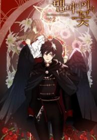 The Flower Of Vampire S2