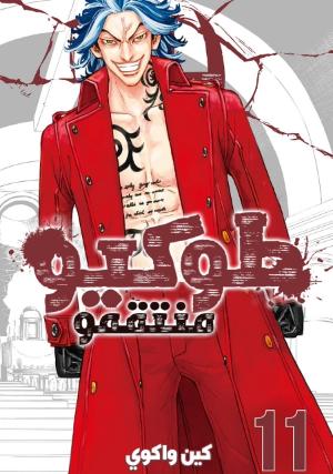 Screenshot_2020-11-30 مانجا Tokyo Revengers – GMANGA