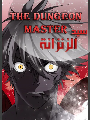 The Dungeon Master