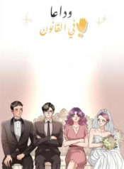 Screenshot_2020-12-13 مانهوا Goodbye, In-law – GMANGA