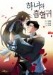 Screenshot_2020-12-15 مانهوا The Maid and the Vampire – GMANGA