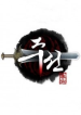 Screenshot_2020-12-19 مانهوا Zusun – GMANGA