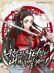Screenshot_2021-01-04 مانهوا I'm a martial art villainess but I'm the strongest – GMANGA