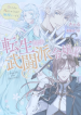 A Bellicose Lady Got Reincarnated ~It's an Impossibly Hard Game Where I Would Die If I Don't Fa[…]