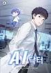 A.I Doctor