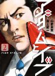 Ikegami Ryoichi