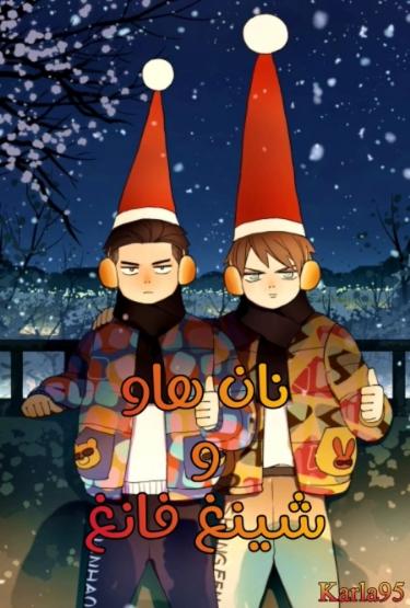 Nan Hao & Shang Feng the Odd