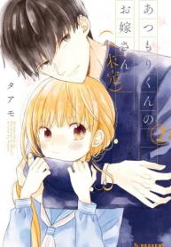 Atsumori-kun no Oyomesan (←Mitei)