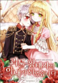 I Became the Wife of the Monstrous Crown Prince