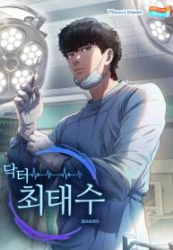 Dr. Choi Tae-Soo
