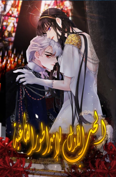 The first love of the tyrant emperor